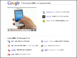 日本初 Android 搭載ケータイ docomo HT-03A