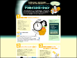 皆既日食フェスタを太陽惑星級に楽しむ7つのイニシエーション   KAYAC