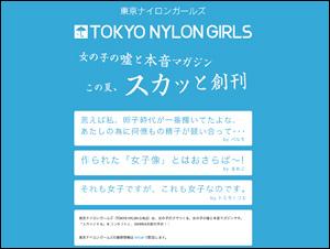 東京スイカ研究会