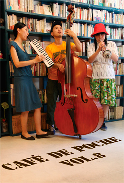 cafe de poche vol.8 -私的読書週間- ~音楽~