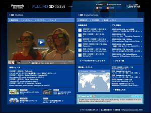 FULL HD 3D Global | Panasonic