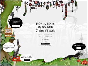 HOW TO MAKE WONDER CHRISTMAS - イセタンワンダークリスマス 2009