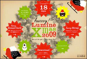 hurry! LUMINE Xmas 2009