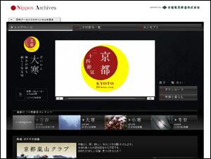 Nippon Archives || 京都二十四節気