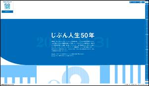 じぶん人生50年 リクルート50周年記念サイト