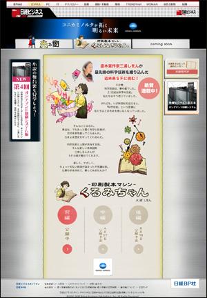 三浦しをんWeb小説   コニカミノルタ