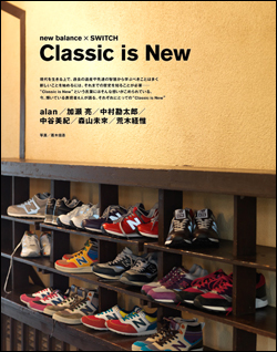 Classic is New|new balance × SWITCH
