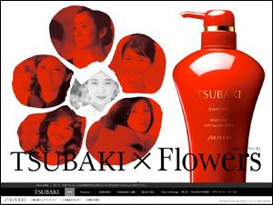 TSUBAKI × Flowers |資生堂