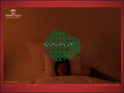ANAクラウンプラザホテル | Good Dreaming