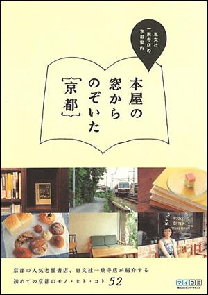 本屋の窓からのぞいた京都