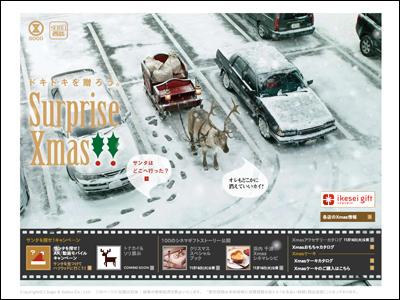 ドキドキを贈ろう。Surprise Xmas | そごう・西武のクリスマス