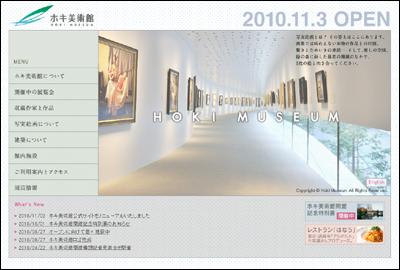 ホキ美術館 HOKI MUSEUM