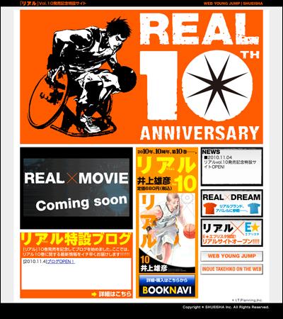 『リアル』Vol.10発売記念特設サイト