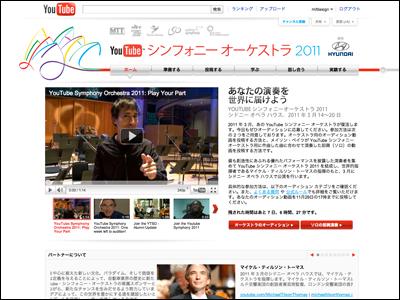 YouTube シンフォニー オーケストラ
