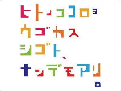ヒトノココロヲウゴカスシゴト、ナンデモアリ。|DENTSU RECRUIT 2012