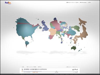 FedEx - 変わり続ける世界
