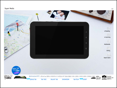 Samsung Anycall GALAXY Tab