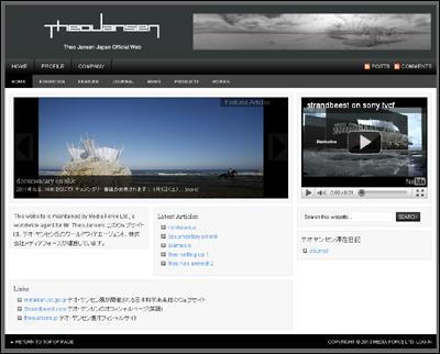 テオ・ヤンセン日本公式サイト