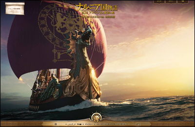 The Chronicles of Narnia: The Voyage of the Dawn Treader (Japan)