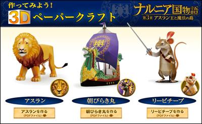 作ってみよう!3Dペーパークラフト ナルニア国物語第3章アスラン王と魔法の島