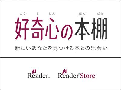 好奇心の本棚 | Reader™ Store-ソニーのeBookストア