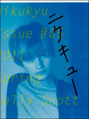 ニクキュー|Nikukyu Issue #05 2011 Spring by Sally Scott