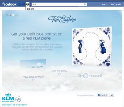Facebook KLM Tile Yourself