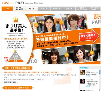 まつげ美人選手権! Fasio×PARCO supported by 美人時計