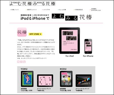 『花椿』for iPad/iPhone 資生堂