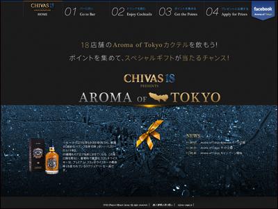 Aroma of Tokyo|Chivas18 presentes