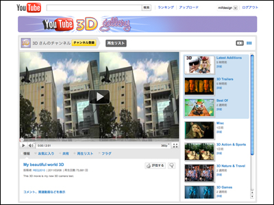YouTube 3D gallery