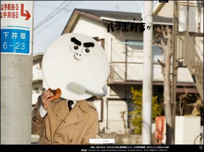 パラボ刑事が行く!- NHK BSデジタルキャンペーンサイト