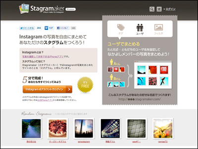 Stagramaker