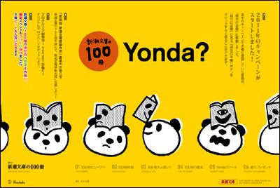 新潮文庫の100冊 2011