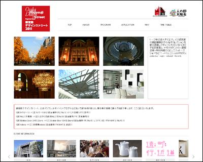 御堂筋デザインストリート2011