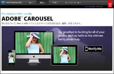 Adobe Carousel   Photoshop.com