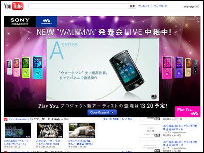 ウォークマンの新製品発表をYouTubeのトップページでLIVE中継!|SONY