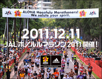 JALホノルルマラソン|adidas RUNNING