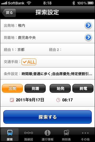 駅すぱあと for iPhone