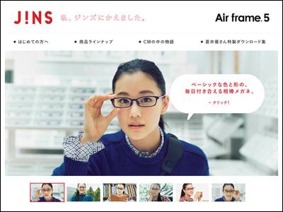私、ジンズにかえました。|蒼井優さんがJINS超軽量メガネ「Air frame 5」のイメージキャラクターに