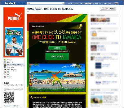 ONE CLICK TO JAMAICA - PUMA Japan