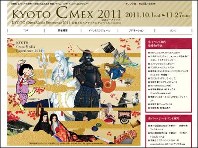 KYOTO CMEX 2011