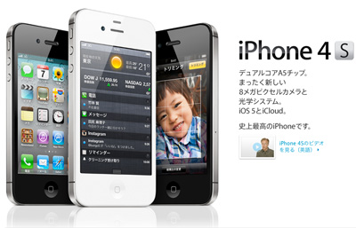 iPhone4S - Apple