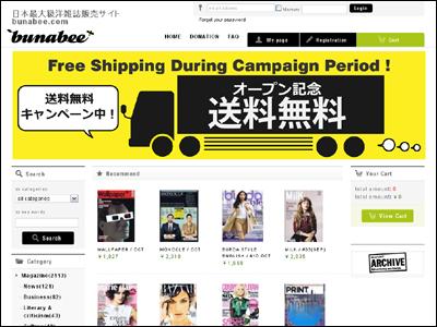 日本最大級洋雑誌販売サイト bunabee.com