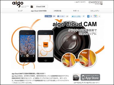 aigo CloudCAM