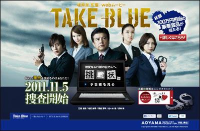 「TAKE BLUE」堤幸彦監督webムービー