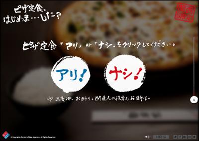 宅配ピザのドミノ・ピザ|ピザ定食はじめま・・・した?