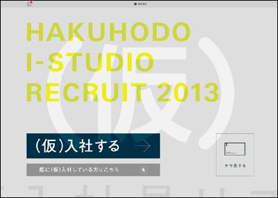 博報堂アイ・スタジオ新卒採用サイト「HAKUHODO I-STUDIO RECRUIT 2013   (仮)」