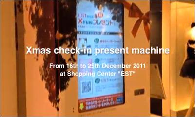 Xmas Check-in Present Machine