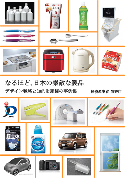 なるほど、日本の素敵な製品 デザイン戦略と知的財産権の事例集